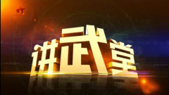 20150314讲武堂:人民军队新里程(下)
