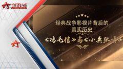 20150404《讲武堂》:战争影视片的背后