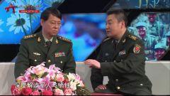 《军旅文化大视野》特别节目:又是一年清明祭