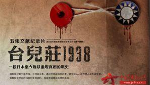 组图:5集文献纪录片 《台儿庄1938》海报发布!