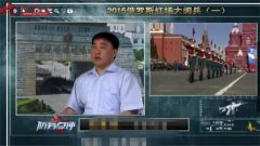 防务点评 马建光:俄罗斯红场阅兵彰显俄大国风范
