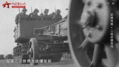 20150613《军事科技》:二战兵器密档(2)