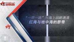 20150620《讲武堂》:一带一路(3)