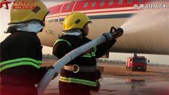 20150628《谁是终极英雄》空军消防专业大比武