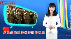 《軍事聊聊看》:回顧香港回歸交接儀式驚心動魄的5秒