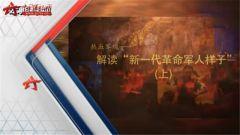 20150704《讲武堂》:解读新一代革命军人样子