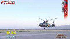 20150705《谁是终极英雄》陆航学院飞行训练团
