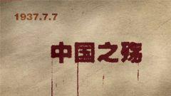《軍事聊聊看》盧溝橋事變紀念節目《中國之殤》宣傳片