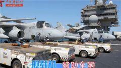 《军事聊聊看》:各国航母上的特种车辆你知道吗?