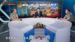 20150711《讲武堂》新一代革命军人样子(下)