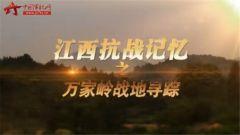 20150802《军迷淘天下》:万家岭战地寻踪