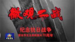 中国军视网独家播出《微观二战》