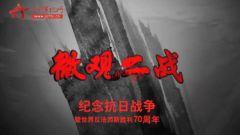 《微观二战》第八期:腾冲城垣收官之战(下)