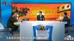 """20150808《讲武堂》:我军历史上的""""正步走"""""""
