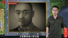 《微观二战》第九期:川军抗日名将王铭章(上)