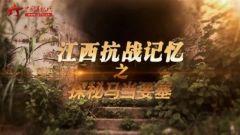 20150809《军迷淘天下》:探秘马当要塞