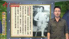 《微观二战》第十一期:赵一曼的抗战家书