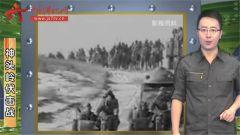 《微观二战》第二十四期:神头岭伏击战