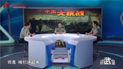 20150829《讲武堂》:中国大抗战