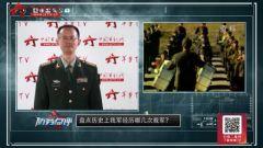 防务点评 刘波:盘点历史上我军经历的数次裁军