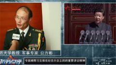 防务点评 公方彬:裁军是中国强军道路上的再次改革