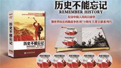 解放军音像出版社推出大型文献系列片《历史不能忘记》