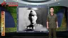 """《微觀二戰》第三十一期:探秘""""名將之花""""的凋謝之路"""