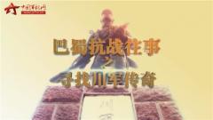 20150906《军迷淘天下》:寻找川军传奇