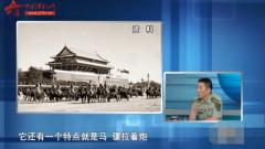 20150912《讲武堂》:我军历史上的大阅兵