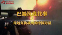 20150913《军迷淘天下》:托起战鹰的中国力量