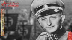 《微观二战》第四十四期:卍字旗下的罪魁—艾希曼