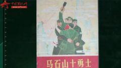 20150920《军迷淘天下》:青岛抗战记忆(上)