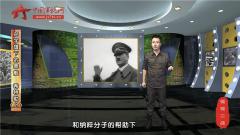 《微观二战》第四十九期:卍字旗下的罪魁(上)
