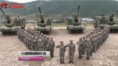 《我想對你說》:第13集團軍官兵中秋節向親人送祝福