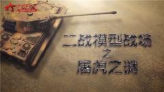 20150927《军迷淘天下》:二战模型战场
