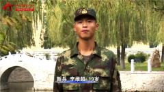 《我想對你說》:第二炮兵新兵中秋節向親人送祝福