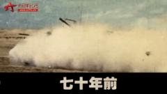 """20151011《军迷淘天下》:""""波卡基之战"""""""