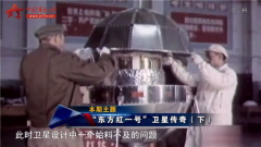 20151017《军事科技》:东方红一号卫星传奇