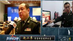 防务点评 赵小卓:全军政工会议促进全军向强军迈进