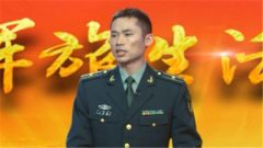 新兵教育第三讲:坚定强军信念 献身强军实践