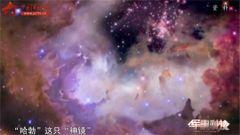 """20151031《军事科技》:太空""""神镜"""""""
