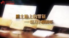 """20151101《军迷淘天下》:""""刺刀下的货币"""""""