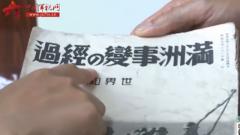 日本出版的《满洲事变的经过》如何描述那段历史