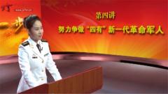 """2015新兵第四课:努力争做""""四有""""新一代革命军人"""