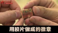 20151108《军迷淘天下》:抗战军品大集萃