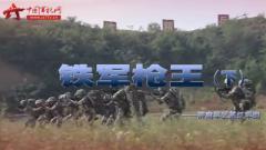 20151108《谁是终极英雄》:铁军枪王(下)
