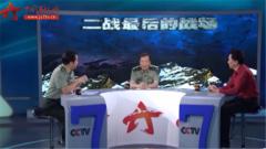 20151114《讲武堂》:二战最后的战场(上)