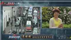 """防务点评 马晓娟:巴黎暴恐事件是否与IS""""有关"""