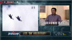 防务点评 韩旭东:土击落俄战机源于背后势力支持