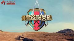 20151213《谁是终极英雄》:颁奖回顾